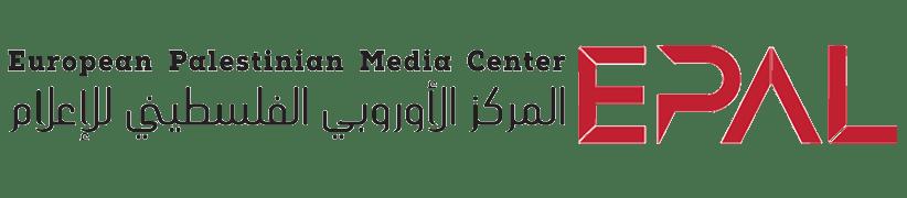 المركز الأوروبي الفلسطيني للإعلام - EPAL