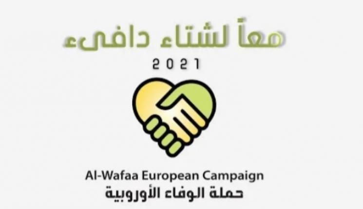 """حملة الوفاء الأوروبية تعلن عن مشاريعها الستة ضمن حملة """"شتاء دافيء"""" الإغاثية"""
