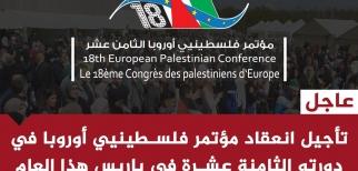 تأجيل انعقاد مؤتمر فلسطينيي أوروبا في دورته الثامنة عشرة في باريس هذا العام حفاظا على صحة وسلامة المشاركين