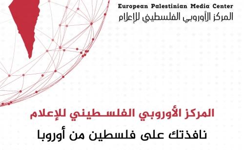 المركز الأوروبي الفلسطيني للإعلام (EPAL)   نافذتك على فلسطين من أوروبا