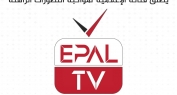 إطلاق قناة ( EPAL TV ) الإعلامية لمواكبة التطورات الراهنة
