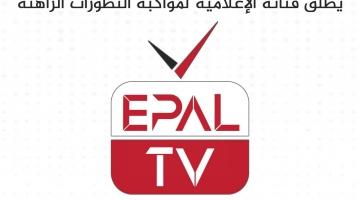 المركز الأوروبي الفلسطيني للإعلام يطلق قناة ( EPAL TV) لمواكبة التطورات الراهنة