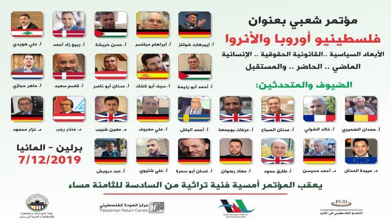 """مؤتمر شعبي بعنوان """"فلسطينيو أوروبا والأونروا"""" ينعقد في برلين السبت 7 كانون أول الجاري"""