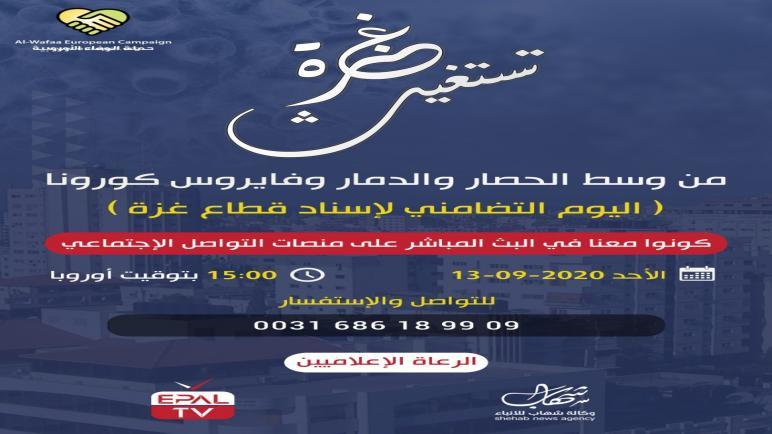حملة الوفاء الأوروبية تطلق اليوم التضامني لإسناد قطاع غزة ( دعوة للمشاركة )