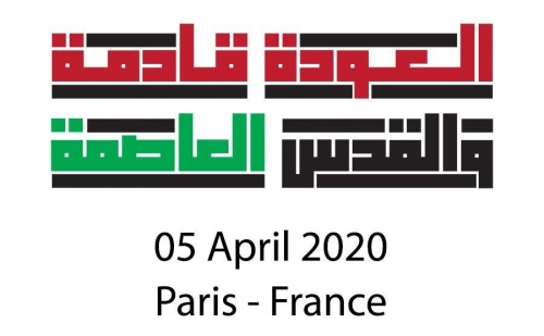 """""""العودة قادمة والقدس العاصمة"""" .. شعار مؤتمر فلسطينيي أوروبا الثامن عشر في باريس"""