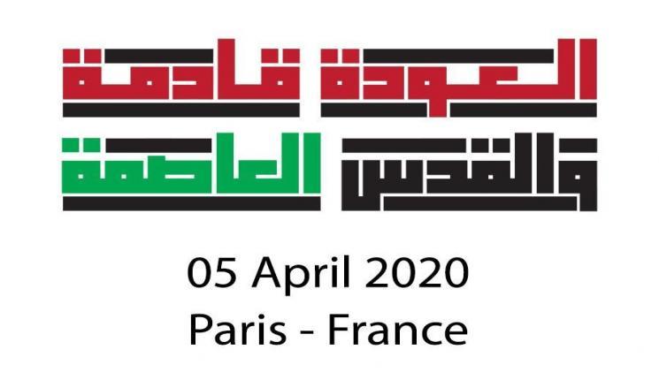 الإعلان الرسمي لمؤتمر فلسطينيي أوروبا الـ 18 في باريس 2020