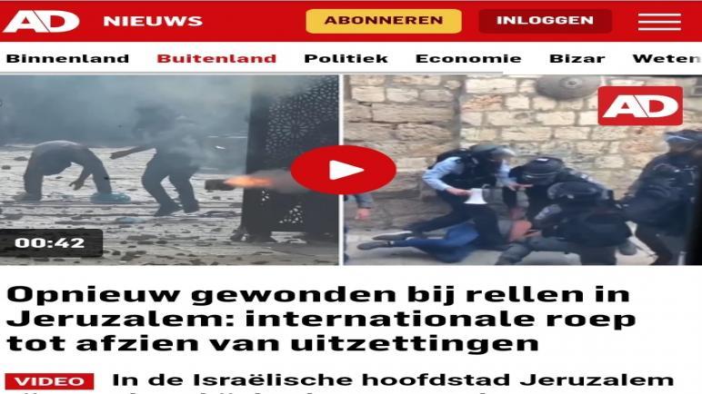 """مركز """"EPAL"""" يطالب وكالات إعلامية هولندية بالتراجع والاعتذار عن وصف القدس بعاصمة """"إسرائيل"""""""