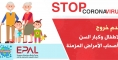 نصائح مهمة حول طرق الوقاية من الإصابة بفيروس كورونا – EPAL