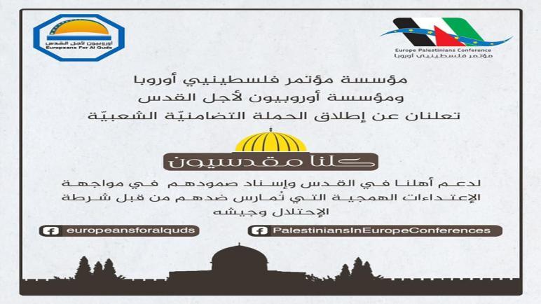 مؤسسات فلسطينية أوروبية تطلق حملة (كلنا مقدسيون) التضامنية الشعبية نصرة لأهالي القدس