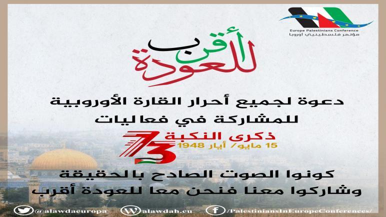 """مؤسسة مؤتمر فلسطينيي أوروبا تطلق حملة """"للعودة أقرب"""" وتدعو الفلسطينيين إلى دعم القدس وحي الشيخ جراح"""