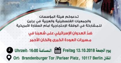 وقفة تضامنية مع أهالي الخان الأحمر أمام السفارة الأمريكية في برلين الجمعة 12-10-2018