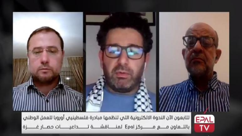 مبادرة فلسطينيي أوروبا للعمل الوطني تعقد ندوة حول المعاناة الاقتصادية والمعيشية في قطاع غزة المحاصر