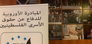 """""""المبادرة الأوروبية"""" تعرض قضية الأسرى الفلسطينيين ضمن مؤتمر رواد ورائدات بيت المقدس في إسطنبول"""