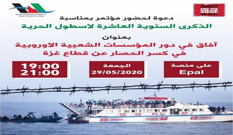 مؤتمر أون لاين بعنوان: آفاق في دور المؤسسات الشعبية الأوروبية في كسر الحصار عن قطاع غزة