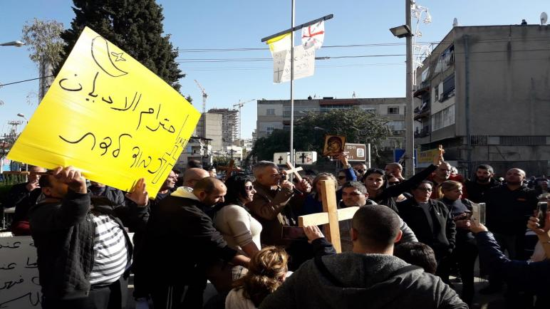 """الشرطة """"الإسرائيلية"""" تقمع مظاهرة احتجاجية للمسيحيين العرب في حيفا"""