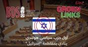 """شاهد: اليسار الأخضر أول حزب سياسي هولندي يعلن مقاطعة """"إسرائيل"""""""