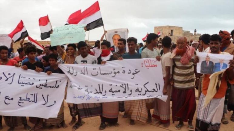 خروج مظاهرة في اليمن رفضاً لاتفاقية التطبيع الإماراتية البحرينية مع الكيان الإسرائيلي