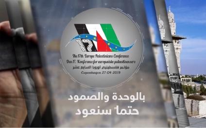 برمو مؤتمر فلسطينيي اوروبا السابع عشر 27 نيسان / ابريل 2019 كوبنهاجن – الدانمارك