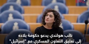 """نائب هولندي يدعو حكومة بلاده إلى تعليق التعاون العسكري مع """"إسرائيل"""" .. ماهي الأسباب ؟؟"""