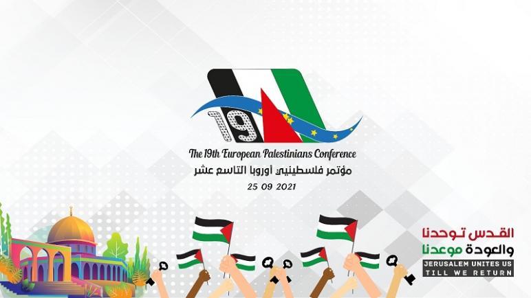 مؤتمر فلسطينيي أوروبا: نثمن وحدة شعبنا في الداخل والخارج ونطالب بإصلاح منظمة التحرير ووقف المفاوضات العبثية ومواجهة التطبيع مع الاحتلال
