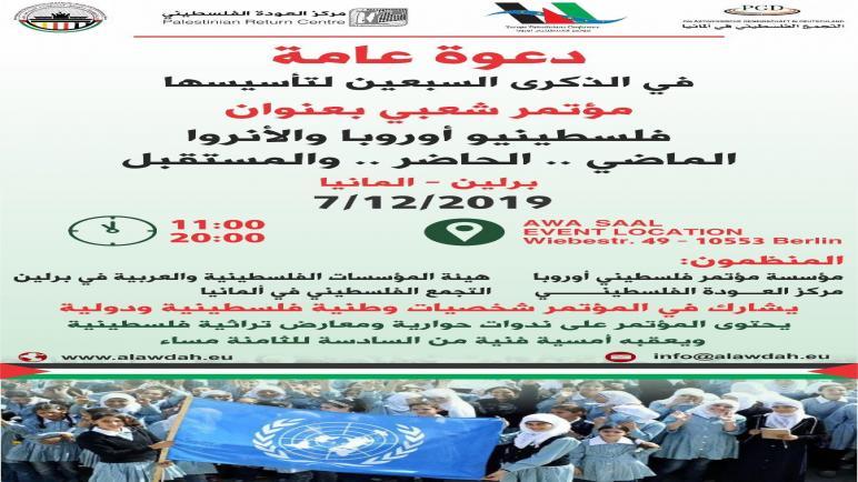 مؤتمر شعبي بعنوان: فلسطينيو أوروبا والأنروا الماضي الحاضر والمستقبل