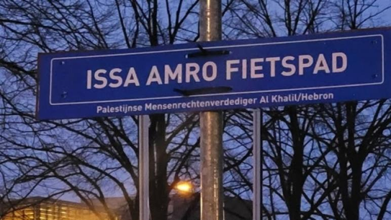 حركة BDS هولندا تقوم بتبديل اسم شارع في مدينة أمستلفين الهولندية: من اسم بن غوريون إلى اسم الناشط الفلسطيني عيسى عمرو