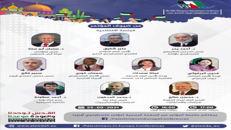 مؤتمر فلسطينيي أوروبا التاسع عشر 25-9-2021