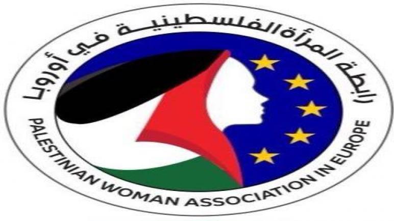 بيان صحفي صادر عن رابطة المرأة الفلسطينية في أوروبا في اليوم العالمي للمرأة