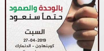 مؤتمر فلسطينيي أوروبا يعقد في العاصمة الدنماركية كوبنهاغن السبت 27 نيسان / إبريل 2019