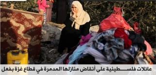 عائلات فلسطينية على أنقاض منازلها المدمرة في قطاع غزة بفعل العدوان الاسرائيلي المتواصل