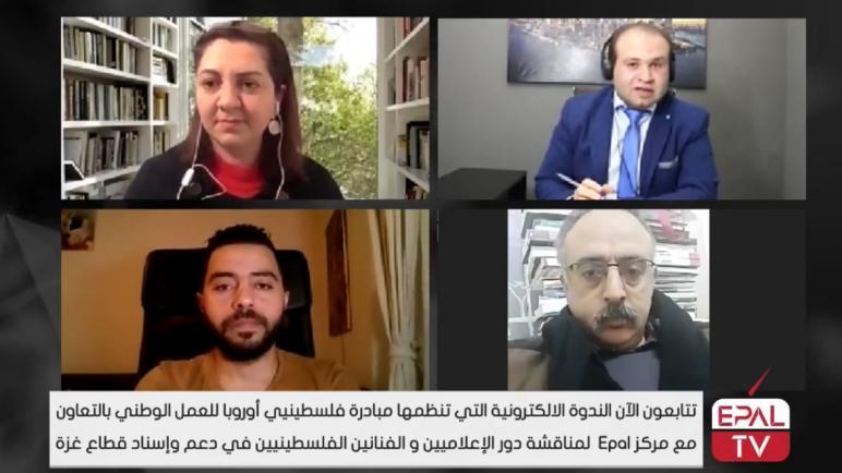 مختصون يبحثون دور الإعلام والثقافة في دعم قطاع غزة خلال ندوة عقدتها مبادرة فلسطينيي أوروبا للعمل الوطني