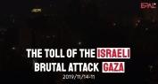    شاهد    إحصائية العدوان الإسرائيلي على قطاع غزة 2019/11/14-11