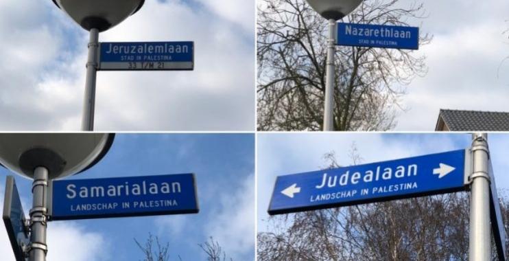 بلدية آيندهوفن الهولندية لن تغير لافتات الشوارع التي تحمل أسماء مدن فلسطينية على الرغم من احتجاجات اللوبي الإسرائيلي