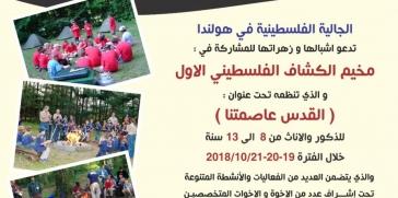 """لأول مرة في هولندا مخيم الكشاف الفلسطيني تحت عنوان """" القدس عاصمتنا"""""""