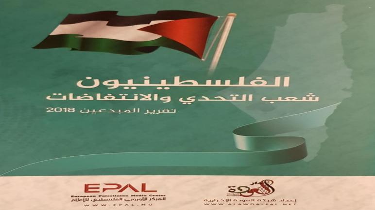 دار العودة ومركز EPAL يصدران التقرير الموسع للإبداع الفلسطيني 2018