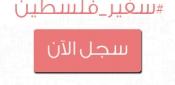تدشين منصة سفير فلسطين مجانا مفتوحة للجميع بثلاث لغات