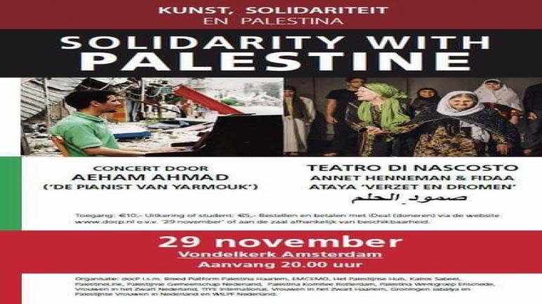 محاضرة ومسرحية وحفل موسيقي للتضامن مع فلسطين في أمستردام