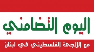 مؤسسات عاملة لفلسطين تطلق حملة تضامنية مع اللاجئين الفلسطينيين في لبنان وتؤكد على حقهم بالعمل والحياة الكريمة