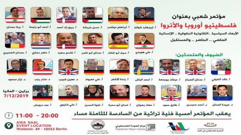 فلسطينيو اوروبا يعقدون مؤتمرا في برلين لدعم اعمال وكالة الاونروا في الذكرى السبعين لتاسيسها