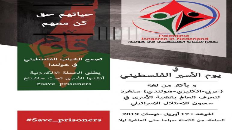 تجمع الشباب الفلسطيني في هولندا يحيي يوم الأسير الفلسطيني