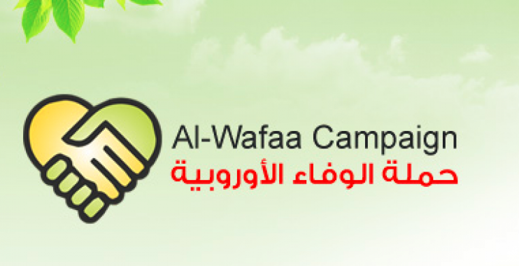 """""""الوفاء الأوروبية"""" تطلق حملة طارئة لإغاثة اللاجئين الفلسطينيين في مخيمات لبنان"""