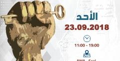 ملتقى فلسطينيو أوروبا وقضايا الوطن بتاريخ 23-9-2018 في العاصمة برلين