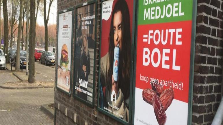 صحيفة هولندية: حملة مقاطعة التمور الإسرائيلية في مدينة روتردام تثير غضب اللوبي الإسرائيلي ويصفها بمعاداة السامية