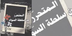 """""""المتحرر من سلطة السواد"""".. حكاية فلسطينية من الجزائر"""