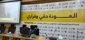 """مؤتمر فلسطينيي أوروبا يعلن دعمه لحملة """"العودة حقي وقراري"""" ويدعو إلى مشاركة فاعلية لأبناء فلسطين في عموم أوروبا"""