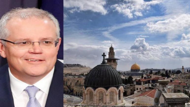 أستراليا تعترف اليوم السبت بالقدس الغربية عاصمة لإسرائيل