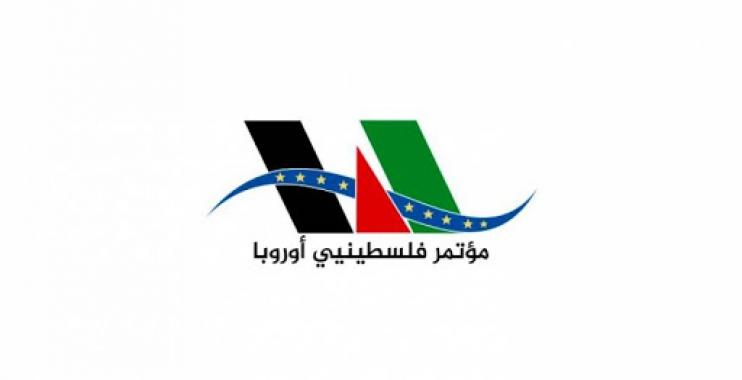 مؤتمر فلسطينيي أوروبا : صفقة القرن انتهاك سافر للقانون الدولي